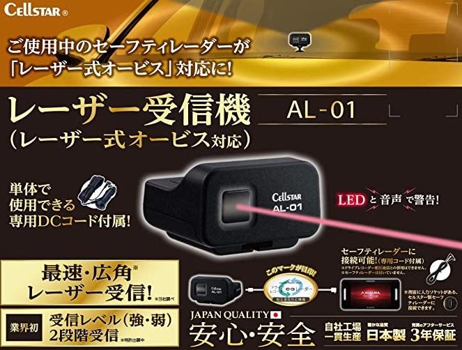 「セルスター AL-01 レーザー受信機 便利な使い方と設置方法など」のアイキャッチ画像